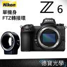 【預購】NIKON Z6 單機身 + F...