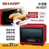 【結帳再折+分期0利率】SHARP 夏普 31公升 AX-XS5T 自動料理兼烘培達人機 水波爐 紅色 台灣公司貨