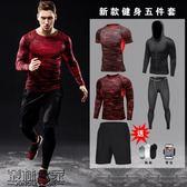 雙十二狂歡購健身服男套裝五件套速干緊身衣跑步運動套裝籃球訓練服裝健身房