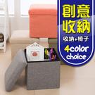 創意 收納箱 歐美 簡約 儲物箱 摺疊收納盒 內衣收納 椅子 沙發椅 收納椅 38x38