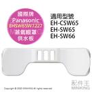 現貨 日本 Panasonic 國際牌 EH-SW65 眼罩 供水板 蒸氣眼罩 EHSW65W7227 SW66
