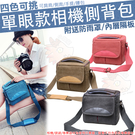 【小咖龍賣場】 帆布 單眼 相機包 側背包 攝影包 Sony NEX A6500 A6600 5T 5R 5C F3 3N