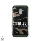 二合一 迷彩 三星 J8 J810 6吋 手機殼 防摔 軟殼 防震 盔甲 保護殼 保護套 手機套 硬殼 四角強化