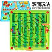 磁性運筆迷宮走珠玩具1-2-3歲寶寶益智力開發兒童早教木制飛行棋【聖誕節交換禮物】