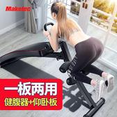 健腹器腹肌訓練器過山車立式滑翔健腹機健身器MJBL