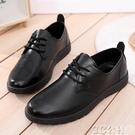 男士皮鞋 肯德基必勝客麥當勞工作鞋男黑色餐廳上班平底皮鞋男防滑軟底單鞋 快速出貨