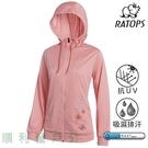 瑞多仕RATOPS 女款 COOLMAX 抗UV外套 DB8718 粉草莓 排汗外套 防曬外套 薄外套 運動外套 OUTDOOR NICE