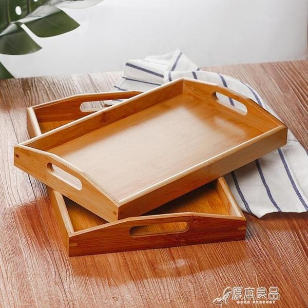 茶盤 竹木茶盤托盤放茶杯創意竹制水杯端菜展示把手盤子【快速出貨】