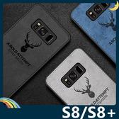 三星 Galaxy S8/S8+ Plus 麋鹿布紋保護套 軟殼 浮雕壓紋 牛仔絨布 可水洗 可掛繩 全包款 手機套 手機殼