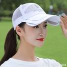鴨舌帽 遮陽帽女防曬帽夏季遮陽女士太陽帽鴨舌帽棒球帽伸縮涼帽戶外網帽 618購物節