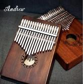 拇指琴 卡林巴琴拇指琴17音初學者入門樂器卡琳巴琴kalimba手指琴 夢藝家