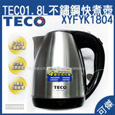 TECO 東元 1.8L容量不鏽鋼快煮壺 XYFYK1804 快煮壺 1.8L 304不鏽鋼 內膽 防乾燒 火阻