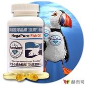 【赫而司】英國皇家晶鑽魚油EPA+DHA大於550mg(60顆/罐)小鯷魚萃取高單位Omega-3緩釋魚油