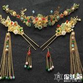 古裝新娘皇冠頭飾中式秀禾服頭飾發飾套裝 魔法街