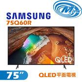 《麥士音響》 SAMSUNG三星 75吋 QLED平面電視 75Q60R