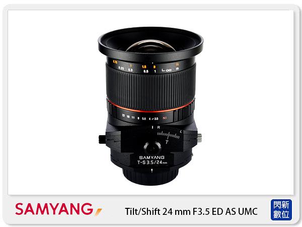接單進貨 SAMYANG 三陽 24mm F3.5 - Tilt/Shift  移軸鏡頭 SONY E 全片幅(公司貨)