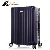 行李箱 旅行箱AoXuan 29吋PC拉絲鋁框箱 雅爵系列 藍紫色