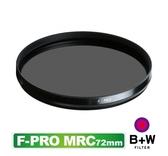 【B+W】F-Pro S03 CPL MRC 72mm 多層鍍膜 環型偏光鏡 (捷新公司貨)