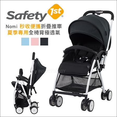 ✿蟲寶寶✿【美國Safety】夏天新上市 全椅背透氣網布 單手秒收輕巧好攜帶 嬰兒手推車Nomi - Black 黑
