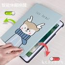 平板保護套 2020新款ipad保護套第八代蘋果平板ipad8保護殼10.2寸air4套子pad8th可愛2020air3皮套 艾家