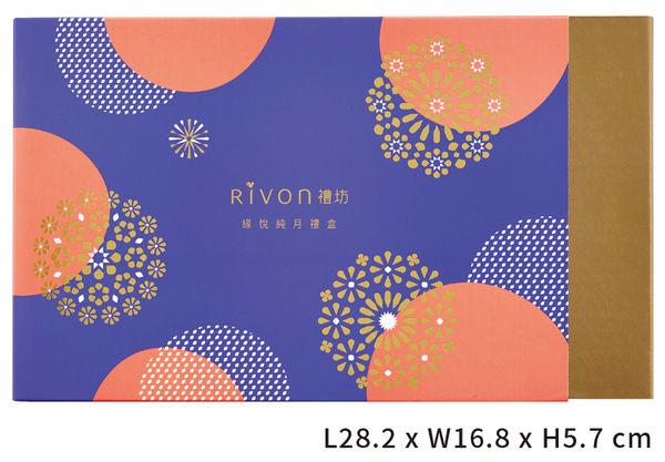 禮坊Rivon-緣悅A 6入禮盒(宅配賣場)