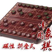 磁性中國象棋大中號折疊棋盤初學者成人兒童小學生磁力仿玉象棋子
