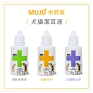 MUJO木酢家[犬貓潔耳液,3種味道,100g]