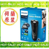 《現貨立即購》Philips S1520 飛利浦 三刀頭 充電式 電鬍刀 電動刮鬍刀 (荷蘭原裝/保固二年)