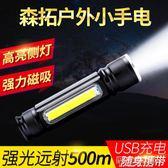 森拓 強光小手電筒變焦可充電家用戶外多功能LED手電筒超亮特種兵『摩登大道』