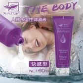 情趣用品 Xun Z Lan‧THE BODY 人體水溶性潤滑液 60g﹝快感型﹞