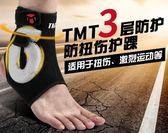 TMT護踝運動護具男女士護腳踝腳扭傷踝關節固定崴腳康復籃球裝備