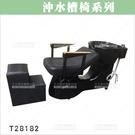 友寶 T28182 洗頭沖水槽椅134*66*92[57112]美髮沙龍開業設備