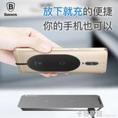 無線充電接收器6s蘋果7貼片小米8超薄iPhone6快充六華為p20pro 雙十二全館免運