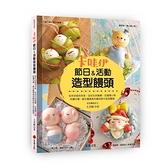 卡哇伊節日&活動造型饅頭:從年初做到年尾、從初生到賀壽、從婚禮小物到彌月禮,最包