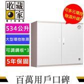 收藏家 AXH-580M 高承載大型電子防潮箱 534公升 (隱密式雙門)