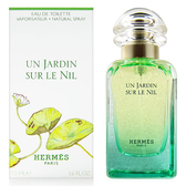 HERMES 愛馬仕 尼羅河花園 女性淡香水 50ml 【QEM-girl】