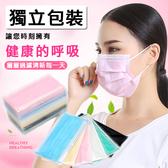 【團購world】多件優惠 獨立包裝型三層衛生口罩(50片1盒)  三層口罩 一次性口罩 拋棄式口罩
