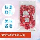 偉昶食品 特濃鮮乳糖 170G  牛奶糖 鮮奶糖