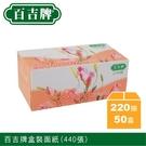 百吉牌盒裝面紙(360張) 百吉/盒裝面紙/面紙/衛生紙/百吉面紙/小捲筒衛生紙