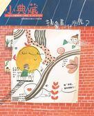小典藏‧Artco Kids 9月號/2018 第169期