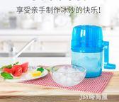 日式迷你手動刨冰機家用小型碎冰機手搖炒冰綿綿冰機冰沙機刨冰器JSY  屋
