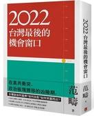 2022:台灣最後的機會窗口【城邦讀書花園】