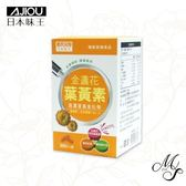 日本味王金盞花葉黃素膠囊(30粒/盒)【C000039】