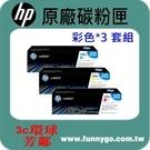 HP 原廠彩色碳粉匣 套組 CB541A 藍 + CB542A 黃 + CB543A 紅 (125A)