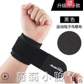 運動護腕男健身扭傷加壓繃帶籃球羽毛球夏季薄款吸汗女護手腕腱鞘 小艾新品