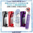 【美國Drinkmate】iSODA 410氣泡水機/汽泡機/氣泡機【500ML+1L寶特瓶組】【雙CO2氣瓶組】
