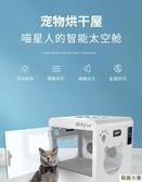吹風機 寵物烘幹箱吹風機狗狗洗澡吹毛貓咪小型犬家用烘幹機全自動吹水機 MKS阿薩布魯