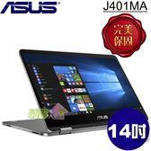 ASUS ViVoBook Flip J401MA-0081AN4000 ◤送無線滑鼠◢360度14吋翻轉筆電(N4000/4G/64G/Win10 Home S)