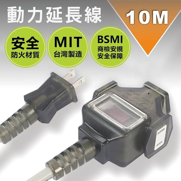 【MIT台灣製造 檢驗合格認證】1擴3動力延長線-10公尺 外殼耐壓 過載保護 按鍵防塵防水 安全耐熱