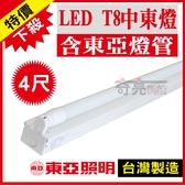 【奇亮科技】東亞 T8 LED中東燈 4尺中東燈 20W*1 單管 LED T8中東燈 附LED燈管 LTS41441